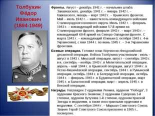 Толбухин Фёдор Иванович (1894-1949) Фронты. Август – декабрь 1941 г. – началь