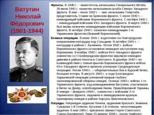 Ватутин Николай Фёдорович (1901-1944) Фронты. В 1940 г. – заместитель начальн