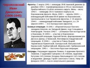 Черняховский Иван Данилович (1906-1945) Фронты. С марта 1941 г. командир 28-й
