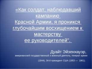 «Как солдат, наблюдавший кампанию Красной Армии, я проникся глубочайшим восх