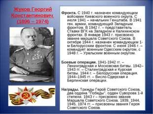 Жуков Георгий Константинович (1896 – 1974) Фронта. С 1940 г. назначен команду