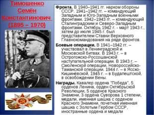 Тимошенко Семён Константинович (1895 – 1970) Фронта. В 1940–1941 гг. нарком о