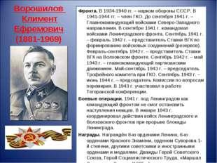 Ворошилов Климент Ефремович (1881-1969) Фронта. В 1934-1940 гг. – нарком обор