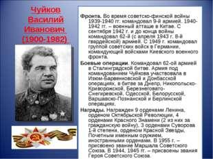 Чуйков Василий Иванович (1900-1982) Фронта. Во время советско-финской войны 1