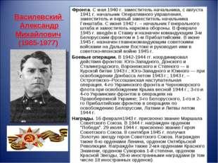 Василевский Александр Михайлович (1985-1977) Фронта. С мая 1940 г. заместител