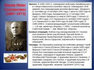 Конев Иван Степанович (1897-1973) Фронта. В 1940–1941 гг. командовал войсками