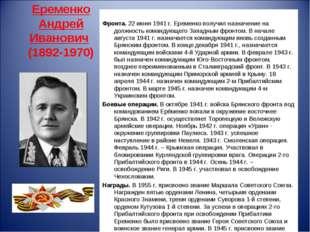 Еременко Андрей Иванович (1892-1970) Фронта. 22 июня 1941 г. Еременко получил