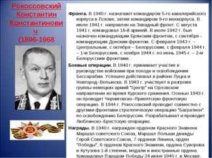 Рокоссовский Константин Константинович (1896-1968 Фронта. В 1940 г. назначают