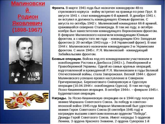 Малиновский Родион Яковлевич (1898-1967) Фронта. В марте 1941 года был назнач...