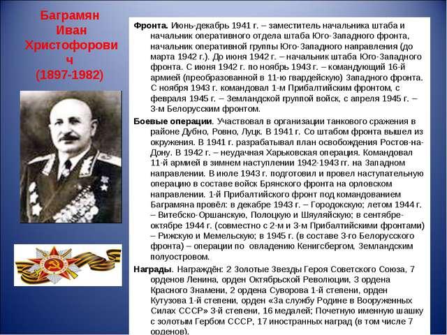 Баграмян Иван Христофорович (1897-1982) Фронта. Июнь-декабрь 1941 г. – замест...