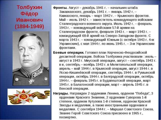 Толбухин Фёдор Иванович (1894-1949) Фронты. Август – декабрь 1941 г. – началь...