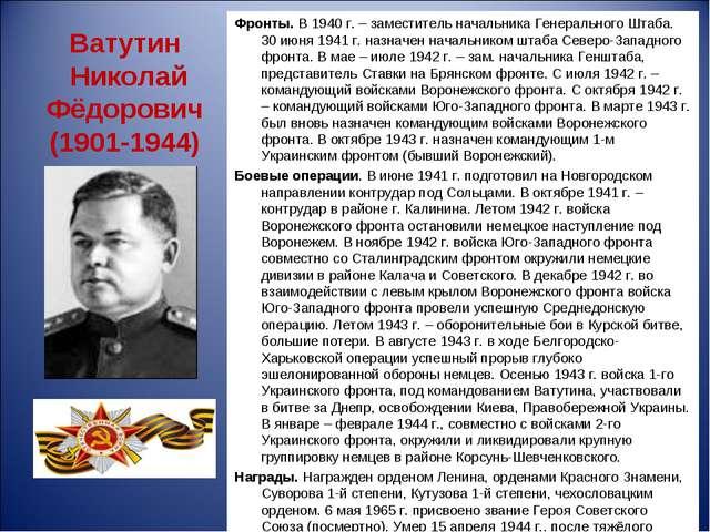 Ватутин Николай Фёдорович (1901-1944) Фронты. В 1940 г. – заместитель начальн...