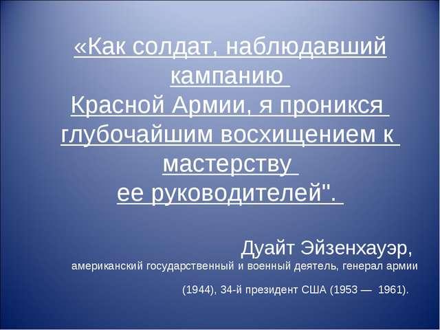 «Как солдат, наблюдавший кампанию Красной Армии, я проникся глубочайшим восх...