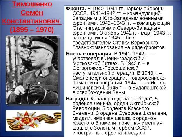 Тимошенко Семён Константинович (1895 – 1970) Фронта. В 1940–1941 гг. нарком о...