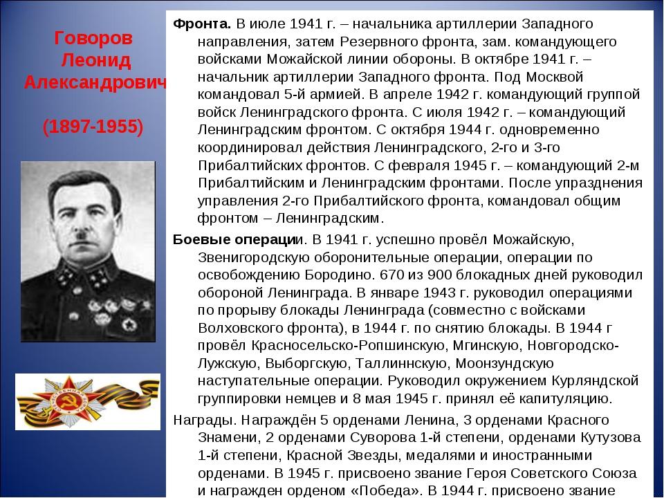 Говоров Леонид Александрович (1897-1955) Фронта. В июле 1941 г. – начальника...
