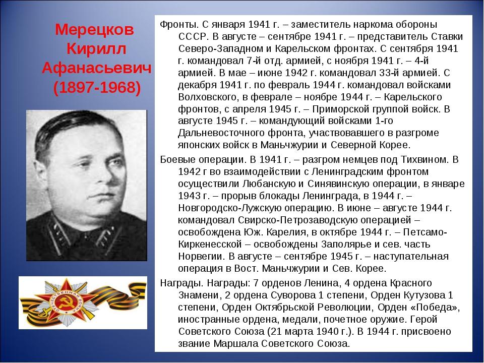 Мерецков Кирилл Афанасьевич (1897-1968) Фронты. С января 1941 г. – заместите...