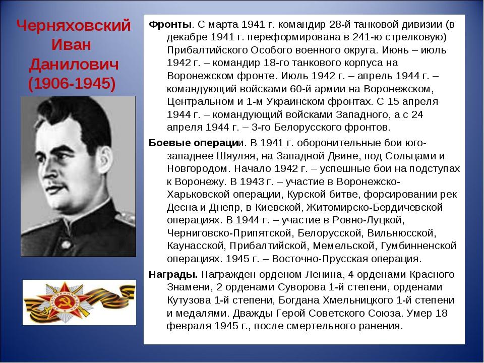 Черняховский Иван Данилович (1906-1945) Фронты. С марта 1941 г. командир 28-й...