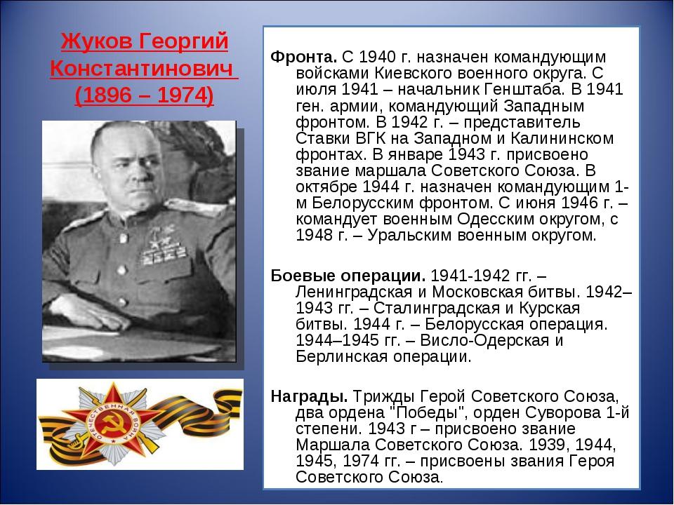 Жуков Георгий Константинович (1896 – 1974) Фронта. С 1940 г. назначен команду...