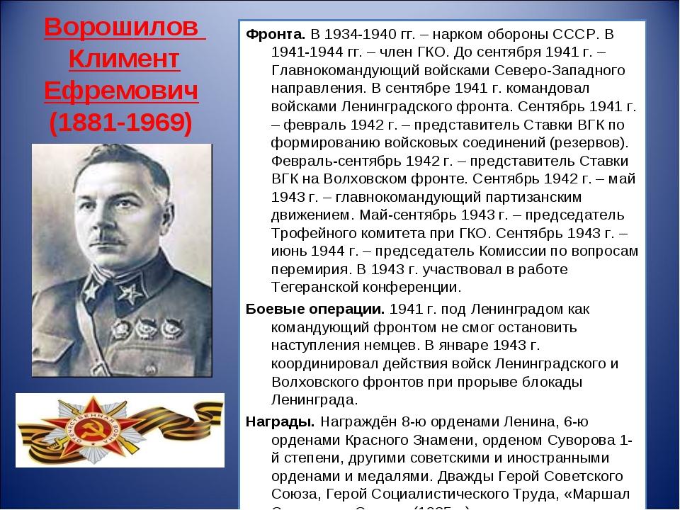 Ворошилов Климент Ефремович (1881-1969) Фронта. В 1934-1940 гг. – нарком обор...