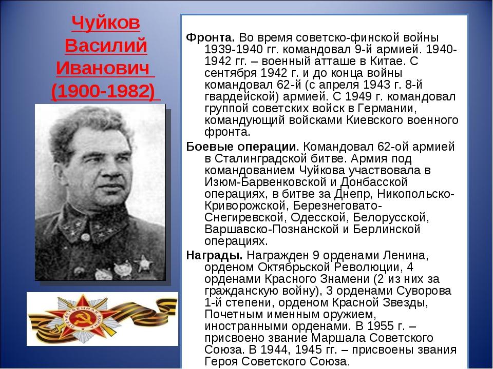 Чуйков Василий Иванович (1900-1982) Фронта. Во время советско-финской войны 1...
