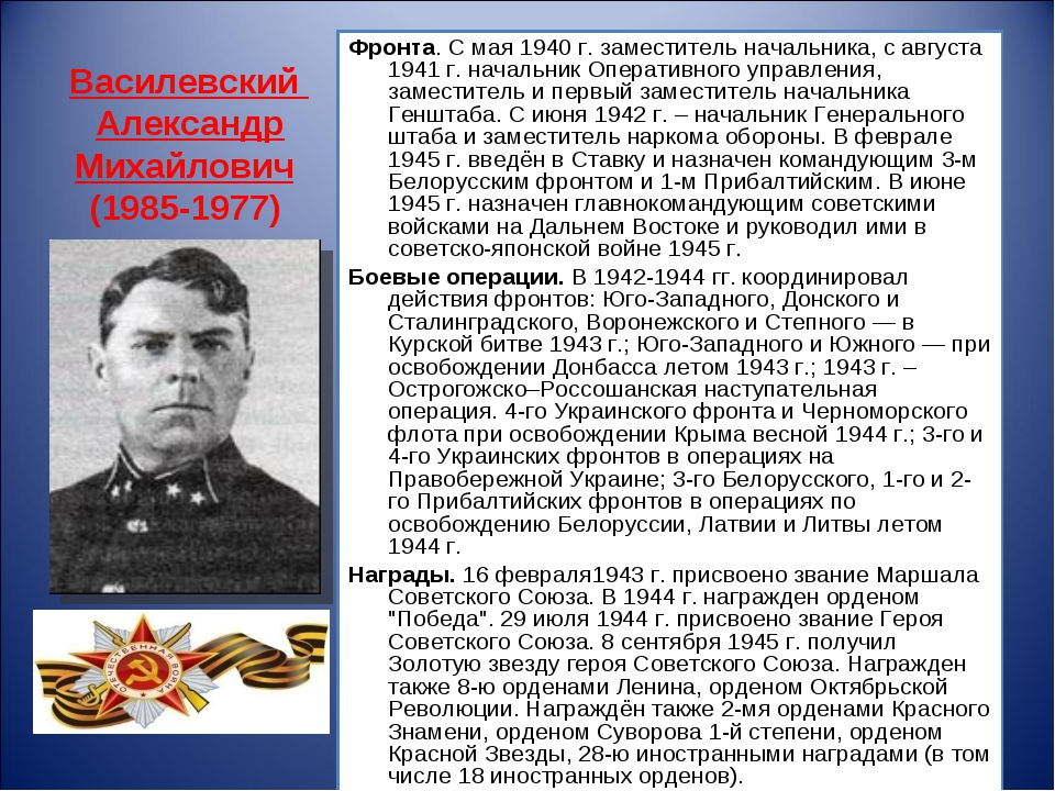 Василевский Александр Михайлович (1985-1977) Фронта. С мая 1940 г. заместител...
