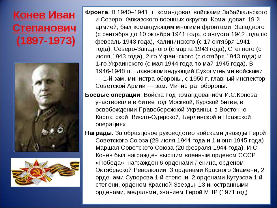 Конев Иван Степанович (1897-1973) Фронта. В 1940–1941 гг. командовал войсками...
