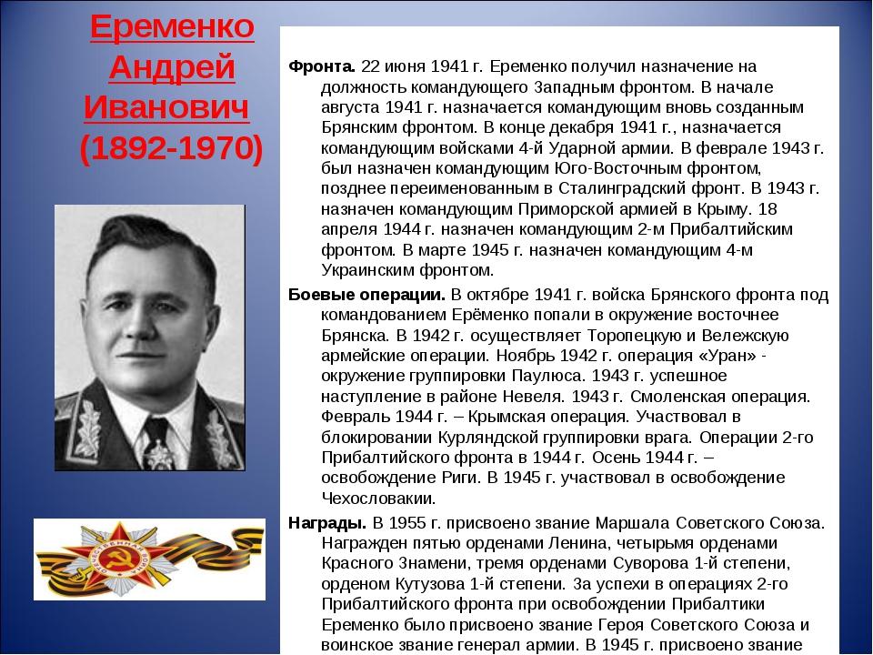 Еременко Андрей Иванович (1892-1970) Фронта. 22 июня 1941 г. Еременко получил...