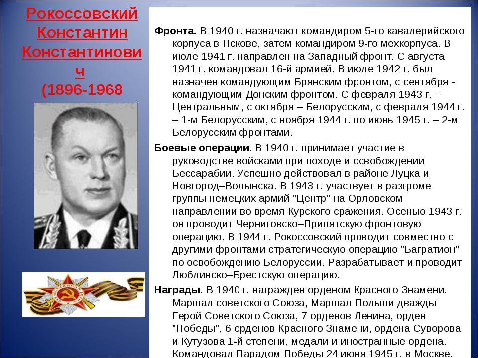 Рокоссовский Константин Константинович (1896-1968 Фронта. В 1940 г. назначают...
