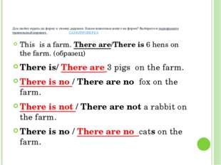 Дэн любит ездить на ферму к своему дедушке. Какие животные живут на ферме? В