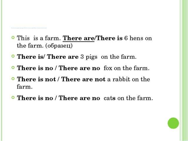 Дэн любит ездить на ферму к своему дедушке. Какие животные живут на ферме? В...