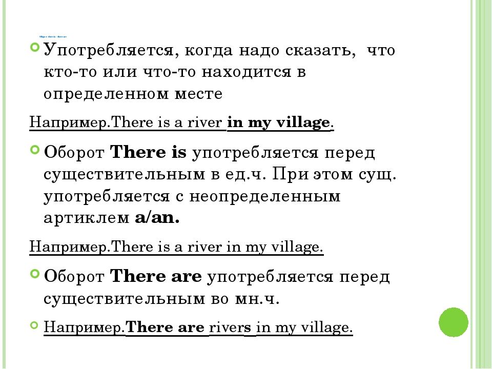 Оборот there is / there are Употребляется, когда надо сказать, что кто-то ил...