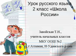 Урок русского языка 2 класс «Школа России» Завойская Т.Н., учитель начальных