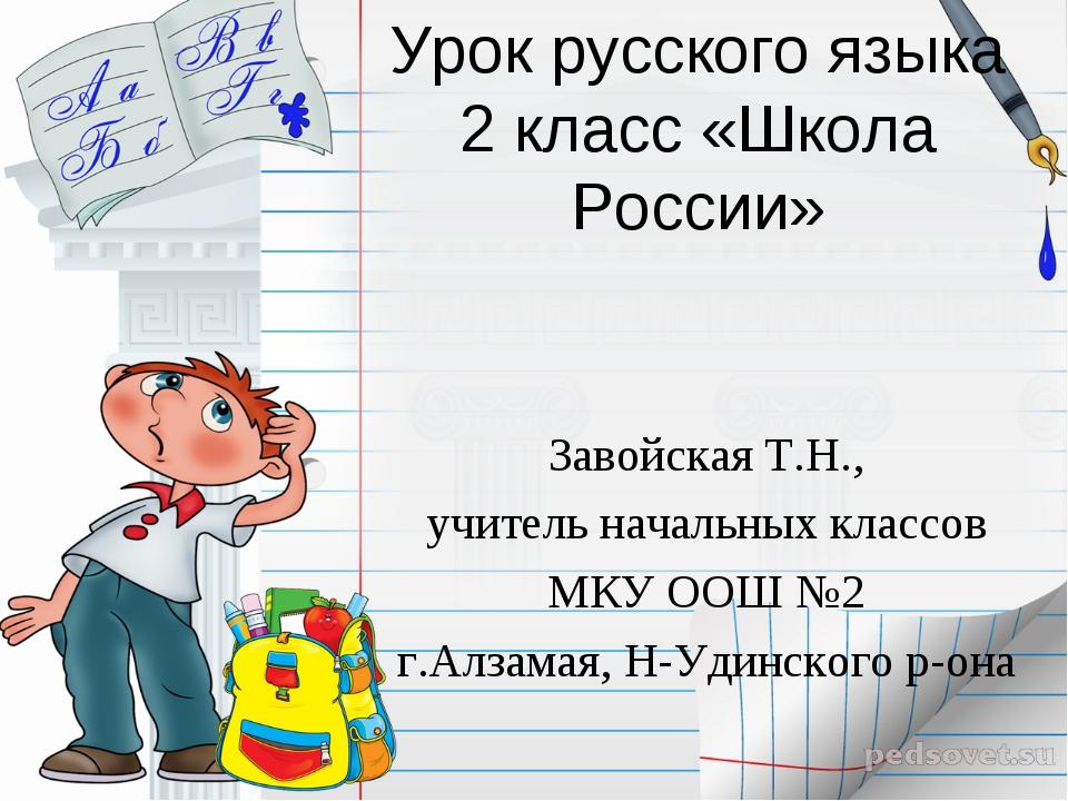 Урок русского языка 2 класс «Школа России» Завойская Т.Н., учитель начальных...