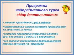 Программа надпредметного курса «Мир деятельности» занятия проводятся 1 раз в