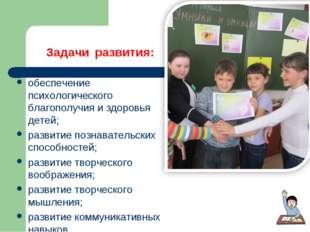 Задачи развития: обеспечение психологического благополучия и здоровья детей;