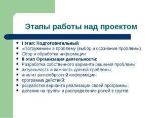 Этапы работы над проектом I этап: Подготовительный «Погружение» в проблему (в