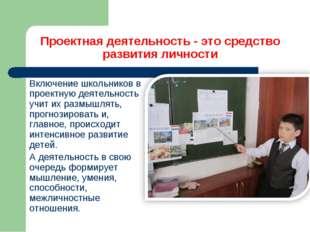Проектная деятельность - это средство развития личности Включение школьников