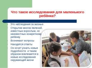 Что такое исследования для маленького ребёнка? - Это наблюдения за жизнью Отк