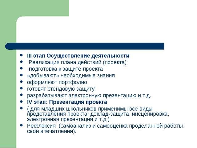 III этап Осуществление деятельности Реализация плана действий (проекта) подг...
