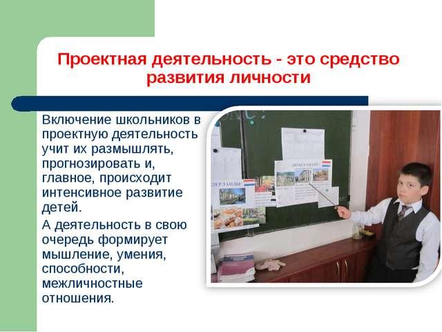 Проектная деятельность - это средство развития личности Включение школьников...