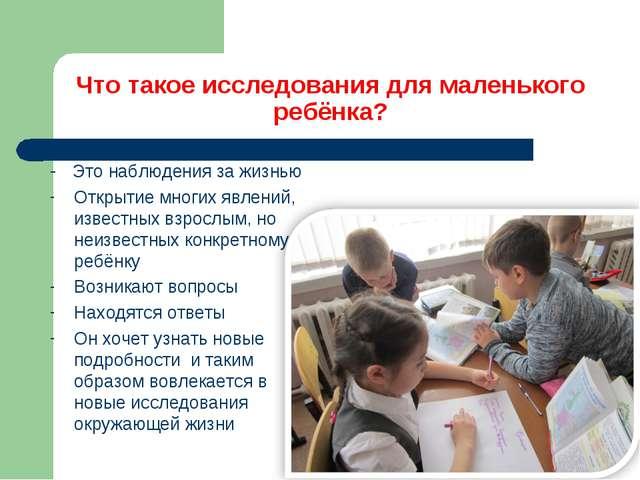 Что такое исследования для маленького ребёнка? - Это наблюдения за жизнью Отк...