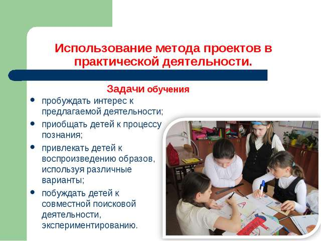 Использование метода проектов в практической деятельности. пробуждать интерес...