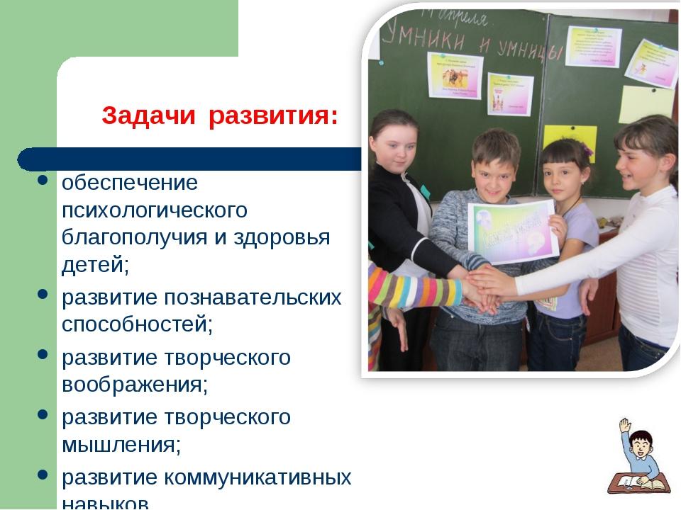 Задачи развития: обеспечение психологического благополучия и здоровья детей;...
