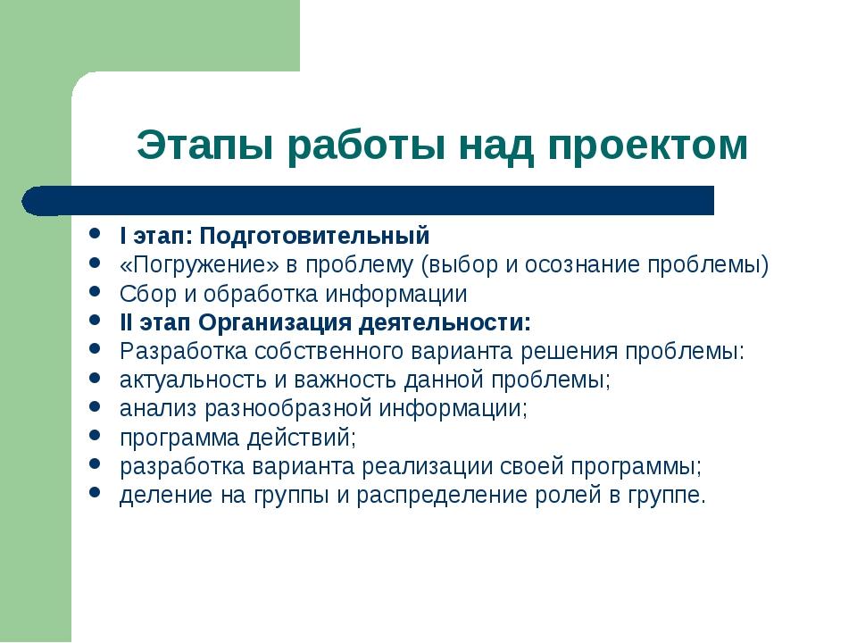 Этапы работы над проектом I этап: Подготовительный «Погружение» в проблему (в...