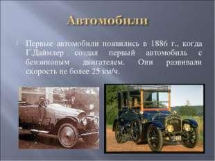 Первые автомобили появились в 1886 г., когда Г.Даймлер создал первый автомоби