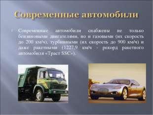 Современные автомобили снабжены не только бензиновыми двигателями, но и газов