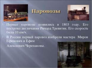 Первые паровозы появились в 1803 году. Его построил англичанин Ричард Тревити