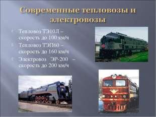 Тепловоз ТЭ10Л – скорость до 100 км/ч Тепловоз ТЭП60 – скорость до 160 км/ч Э