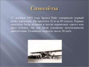 17 декабря 1903 года братья Райт совершили первый полёт аэроплане. Он пролете