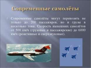 Современные самолёты могут перевозить не только до 200 пассажиров, но и грузы
